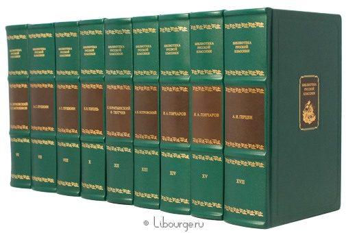 'Библиотека русской классики (100 томов)' в кожаном переплете