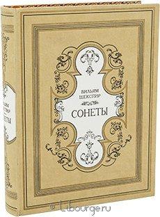 Книга 'Сонеты (№2)'