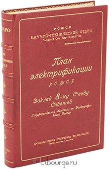 Антикварная книга 'План электрификации РСФСР. Доклад 8-му Съезду Советов.'
