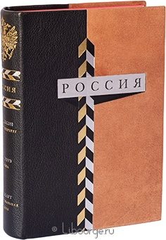 Подарочная книга 'Россия'