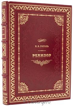 Подарочная книга 'Ревизор (№12)'