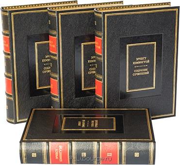 Эрнест Хемингуэй, Собрание сочинений Хемингуэя (4 тома) в кожаном переплёте
