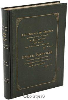 Антикварная книга 'Охоты Кавказа (антикварное издание 1900 года)'
