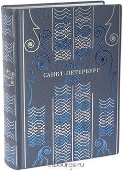 Подарочная книга 'Санкт-Петербург 1703-2003'