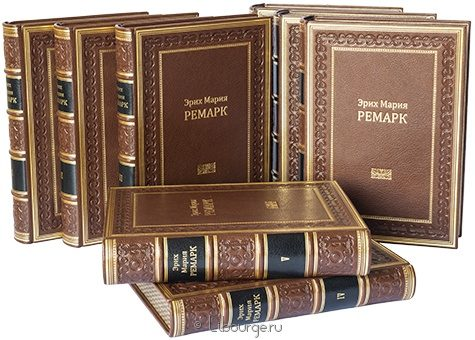 Э.М. Ремарк, Собрание сочинений Ремарка (8 томов) в кожаном переплёте