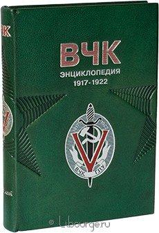 Книга Энциклопедия ВЧК (1917-1922)