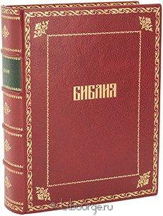 Книга Библия (№2)