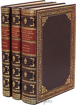 Антикварная книга 'Охотничьи промысловые птицы Европейской России и Кавказа (3 тома)'