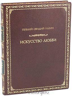 Подарочная книга 'Искусство любви'