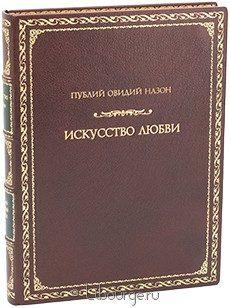 Книга Искусство любви
