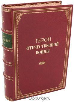 Антикварная книга 'Герои Отечественной войны'