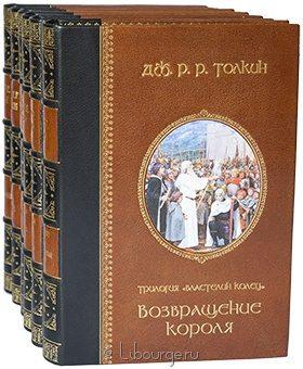 Джон Толкин, Полная история Средиземья (6 томов) в кожаном переплёте