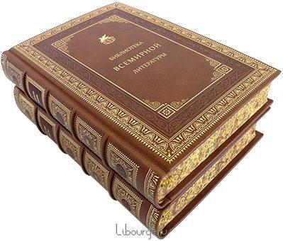 Библиотека всемирной литературы (№4, 200 томов) в кожаном переплёте