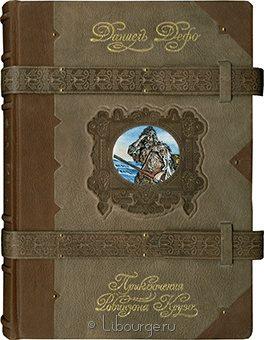 Подарочное издание 'Робинзон Крузо (2 тома)'