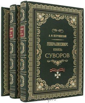 Подарочная книга 'Генералиссимус князь Суворов (2 тома + карты боевых действий)'