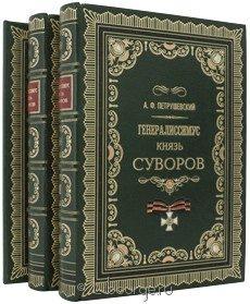 Книга 'Генералиссимус князь Суворов (2 тома + карты боевых действий)'