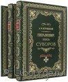 Книга Генералиссимус князь Суворов (2 тома + карты боевых действий)