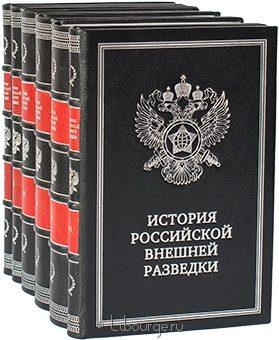 Подарочная книга 'История российской внешней разведки (6 томов)'