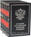 Книга История российской внешней разведки (6 томов)