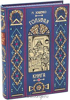 Подарочная книга 'Голубая книга'