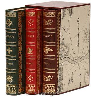 Подарочное издание 'Великие русские полководцы (3 тома)'