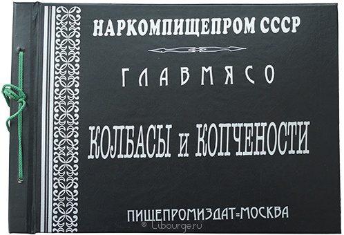 Антикварная книга 'Колбасы и мясокопчености'