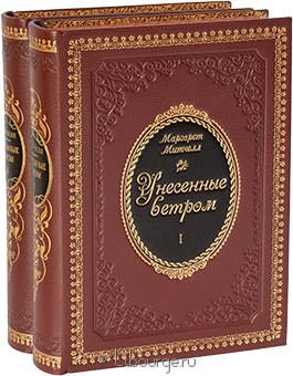 Маргарет Митчелл, Унесенные ветром (2 тома) в кожаном переплёте