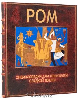 Подарочная книга 'Ром'
