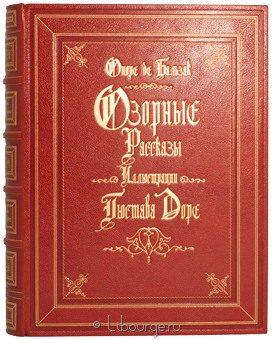 Подарочное издание 'Озорные рассказы'