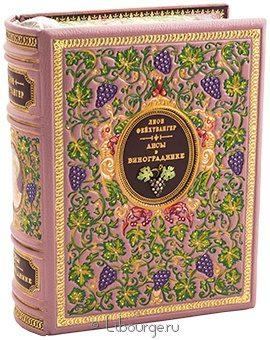 Подарочная книга 'Лисы в винограднике'