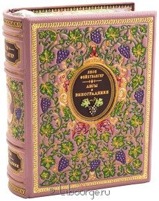 Книга Лисы в винограднике