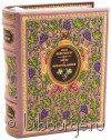 Книга 'Лисы в винограднике'