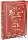 Книга 'Жизнь и творчество Гюстава Доре'