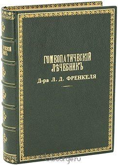 Антикварная книга 'Гомеопатический лечебник'