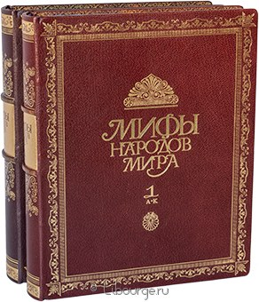 Мифы народов мира (2 тома) в кожаном переплёте