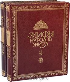 Книга 'Мифы народов мира (2 тома)'
