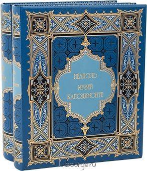 'Великие музеи мира (25 томов)' в кожаном переплете