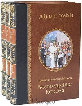 Подарочное издание 'Властелин колец (№3, 3 тома)'