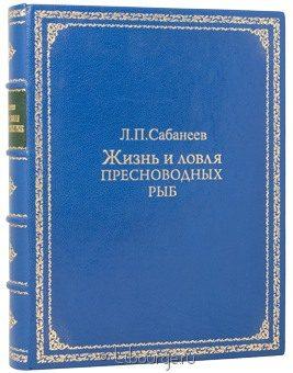 Подарочная книга 'Жизнь и ловля пресноводных рыб'