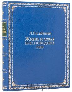 Книга 'Жизнь и ловля пресноводных рыб'