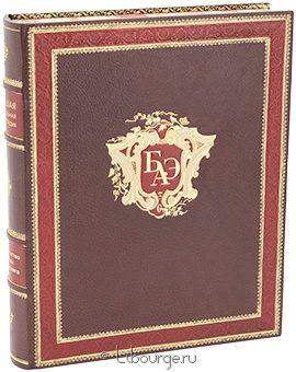 Подарочная книга 'Большая алкогольная энциклопедия'