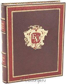 Книга 'Большая алкогольная энциклопедия'