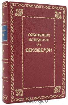 Подарочная книга 'Декамерон'
