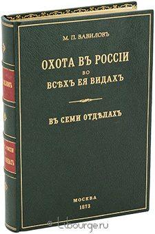 Антикварная книга 'Охота в России во всех ее видах'