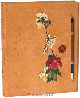 Подарочное издание 'Японские гравюры'