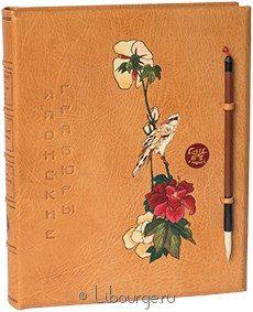 Книга 'Японские гравюры'