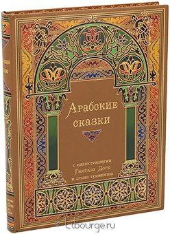 Подарочное издание 'Арабские сказки (№2)'
