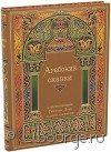 Книга 'Арабские сказки (№2)'