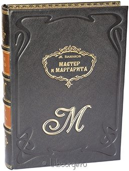 Михаил Булгаков, Мастер и Маргарита (№13) в кожаном переплёте
