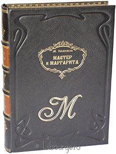 Фото книги 'Мастер и Маргарита (№13)'